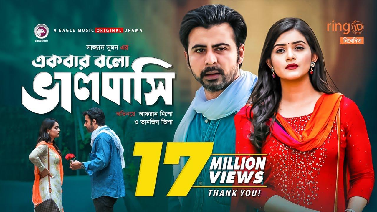 Ekbar Bolo Bhalobashi | Bangla Natok