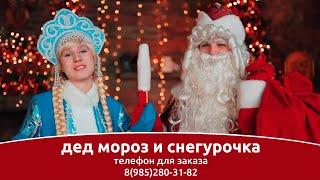 Промо видео. Дед Мороз и Снегурочка.