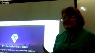 Что такое PRIDE? Обучение и бизнес в Интернете