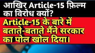 Article 15 फिल्म के बारे में बताते बताते मैंने सरकार का पोल खोल दिया