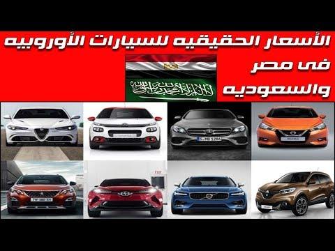 الأسعار الحقيقيه للسيارات الأوروبيه بمصر والسعوديه
