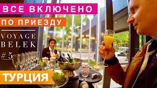 Турция Все включено по приезду! Какие Напитки? Чем Кормят в Ресторане, Бунгало, отдых 2020 VOYAGE #5