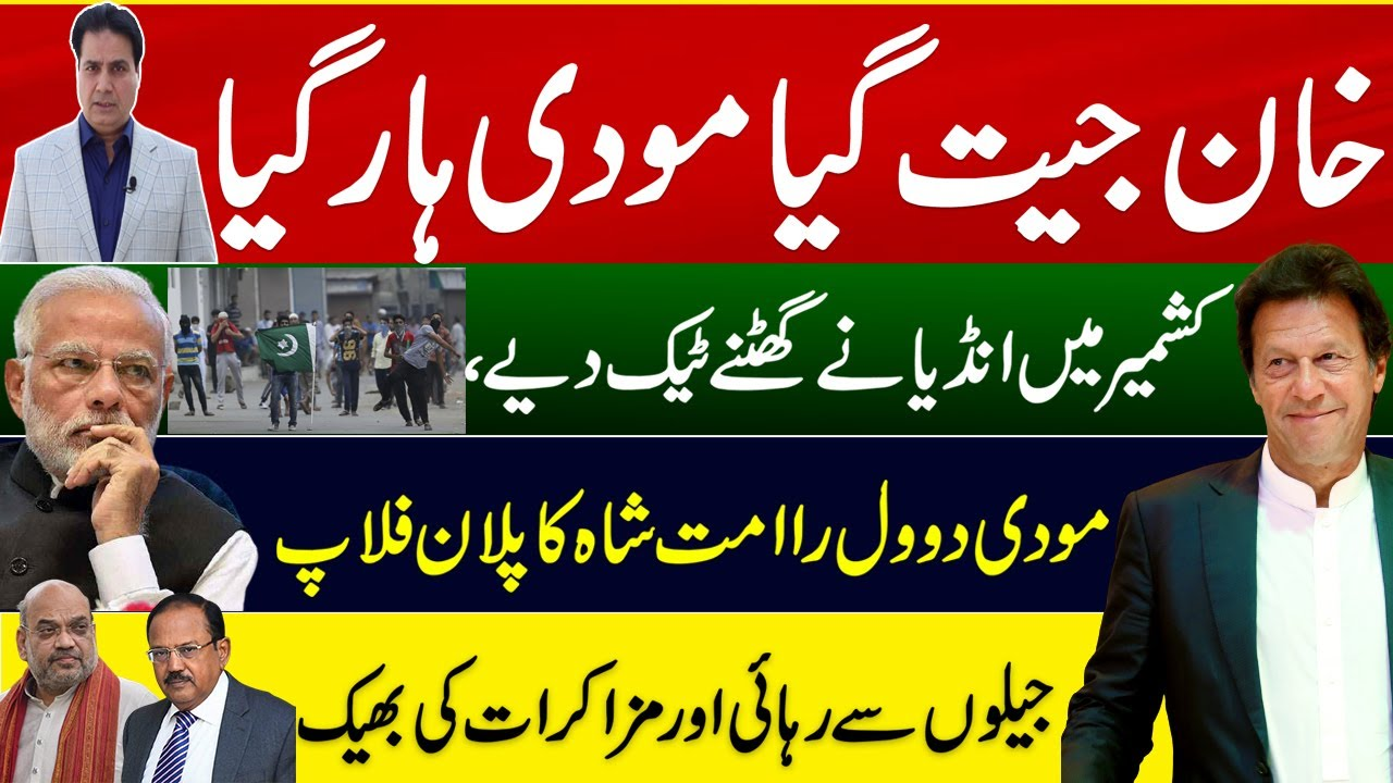 Imran Khan Won, Modi Lost   Modi Doval Ra Amit Shah's plan flops   Detail News by Sabir Shakir
