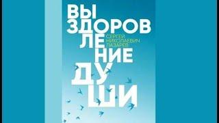 Скачать Выздоровление души Сергей Николаеич Лазарев аудиокнига