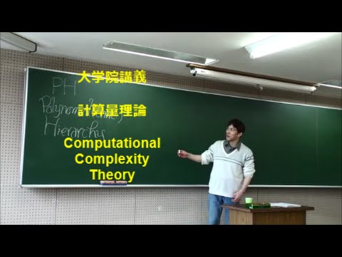 Computational Complexity Theory 2009 - Week 12
