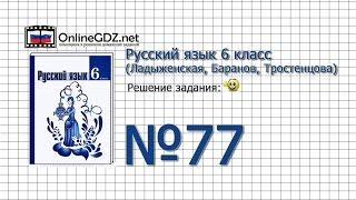 Задание № 77 - Русский язык 6 класс (Ладыженская, Баранов, Тростенцова)