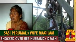 Sasi Perumal's Wife Magilam Shocked of her Husband's Death spl video news 01-08-2015 Thanthi Tv news today online