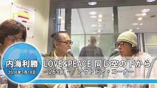 内海利勝 LOVE&PEACE 同じ空の下から かわさきFM 毎週水曜日 14:00~15:...