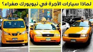 لماذا سيارات الأجرة في نيويورك صفراء؟