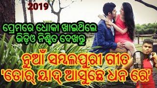 Bijay Thela New Sambalpuri Song Tor Yaad Asucjhe Like Umakant Barik New Sambalpuri Song