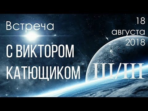 Катющик. Встреча в Москве ★ 3 часть. физика, наука о вселенной ★ ✔