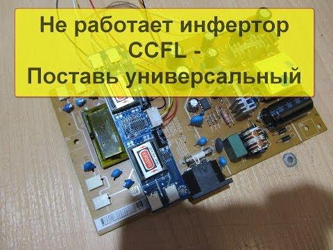 Универсальный инвертор CCFL ламп. Как подключать.
