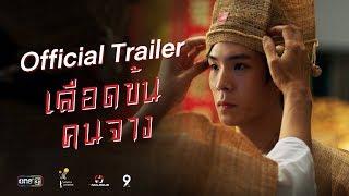 Official Trailer   เลือดข้นคนจาง   นาดาว บางกอก