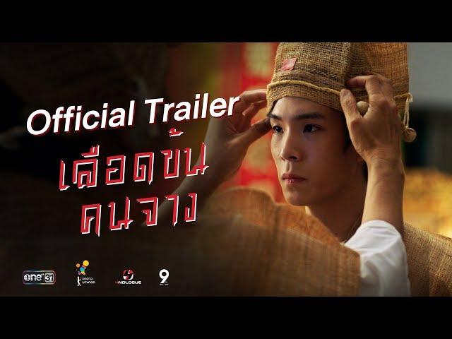 Official Trailer | เลือดข้นคนจาง | นาดาว บางกอก
