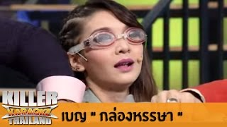 "Killer Karaoke Thailand - เบญ ""กล่องหรรษา"" 14-10-13"