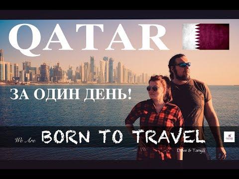Катар за один