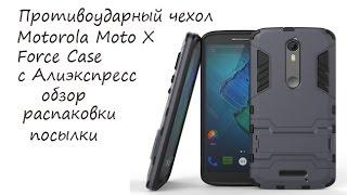 Motorola Moto X Force Case противоударный чехол с Алиэкспресс обзор распаковки посылки(, 2017-02-22T20:21:20.000Z)