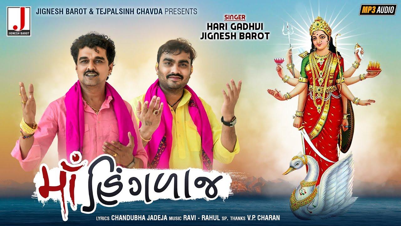 Maa Hinglaj | માઁ હિંગળાજ | Jignesh Barot & Hari Gadhvi | Full Audio | New Gujarati Song 2020