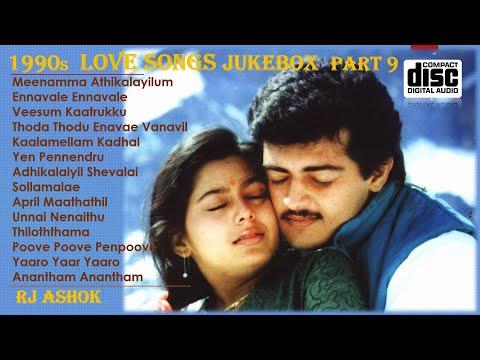 1990s Tamil Evergreen Love Songs | Ajith Vijay Hits | Digital High Quality Audio| JUKEBOX Part 9
