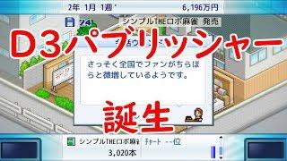 Switch新作「ゲーム発展国++」を実況配信!part1 D3黎明編