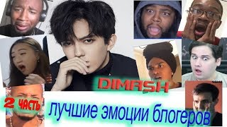 Dimash, the best reaction of bloggers (Part 2) To be continued