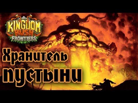 Kingdom Rush Android Gameplay -Part 6