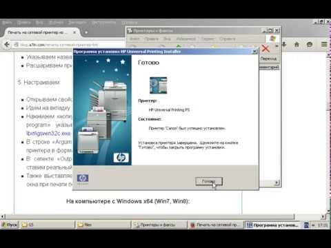 Печать на старый сетевой принтер в Windows 7 X64, не имея 64-битных драйверов (Canon LBP 1120, 810)