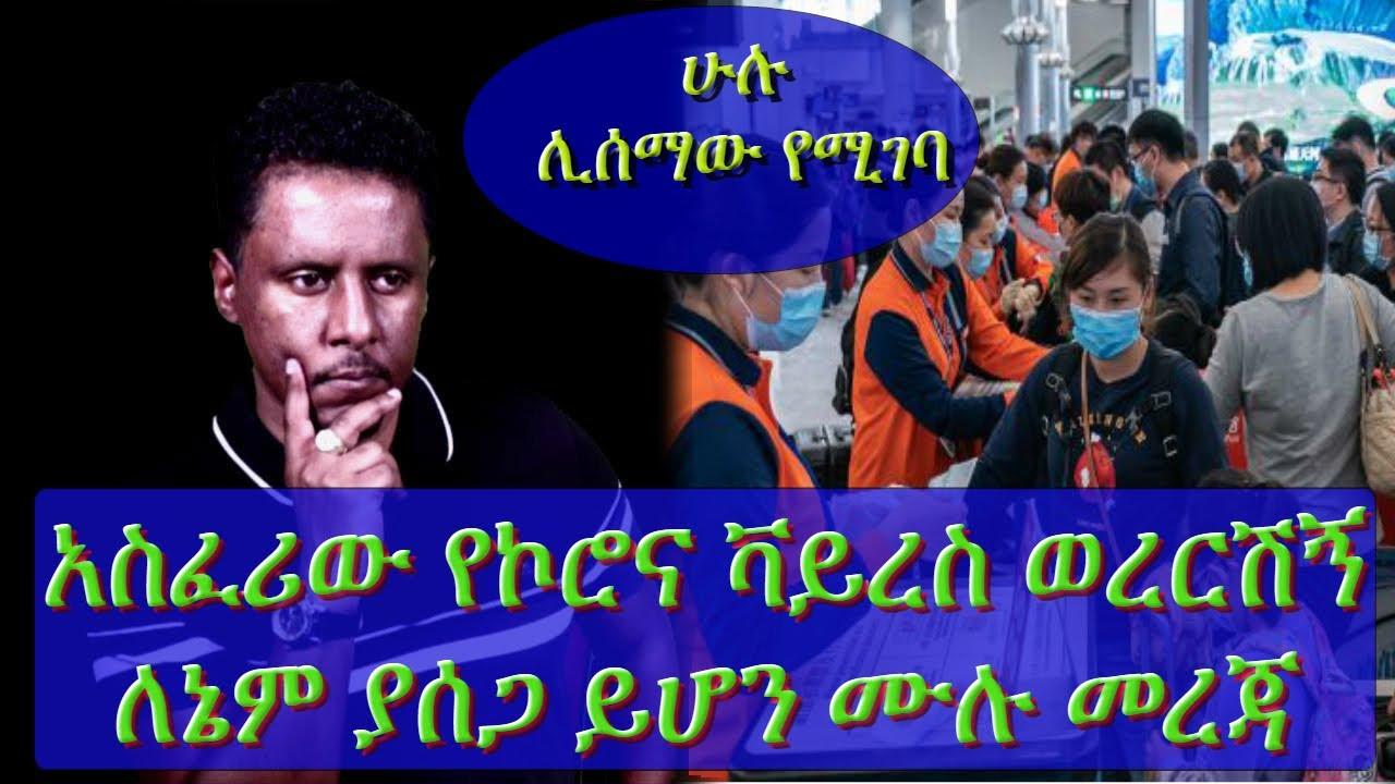 Download Ethiopia: PART 1:የኮሮና ቫይረስ (Corona virus ) ወረርሽኙ ምን ደረጃ ላይ ይገኛል ?ሙሉ ወቅታዊ ሙሉ መረጃ