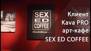 Знакомство с арт-кафе SEX ED COFFEE, клиент компании Kava PRO