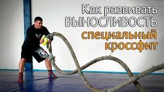 Как развить выносливость - борцовский Кроссфит с канатами(Читайте нас на сайте: http://yourbodymind.org Как стать более выносливым, развить скорость движений и реакции? В этом..., 2016-03-03T13:45:45.000Z)