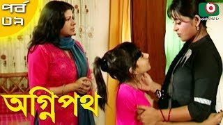 Download Video বাংলা নাটক - অগ্নিপথ | Agnipath | EP 39 | Raunak Hasan, Mousumi Nag, Afroza Banu, Shirin Bokul MP3 3GP MP4