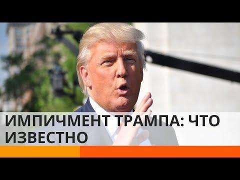 Импичмент Трампа: что известно о теневой дипломатии президента США в Украине