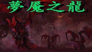 翡翠夢魘 H夢魘之龍Dragons of Nightmare  - 武戰視角《琥珀松小屋》公會團  ♞浪哥♞WOW魔獸世界