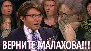 Зрители требуют вернуть Малахова и Шурыгину  (24.08.2017)