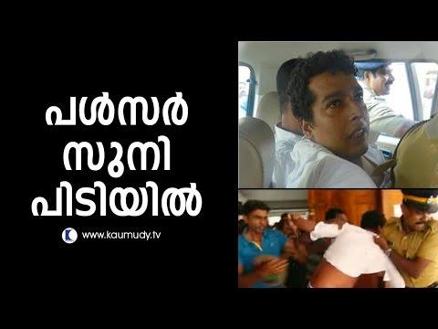 Bhavana case : Pulsar Suni nabbed from Kochi court room | Kaumudy News Headlines 3:30 PM