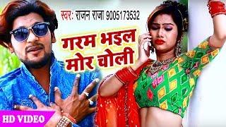भोजपुरी का सबसे सुपरहिट विडियो - Garam Bhail Mor Choli - Rajan Raja - Bhojpuri Hit Songs 2018 New