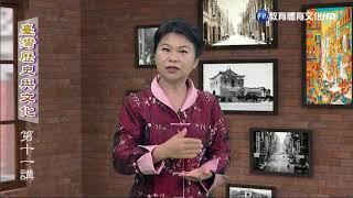 台灣歷史與文化(商專)