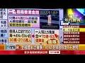 張雅琴挑戰新聞》香港816擠兌大內幕! 傳中共施壓匯豐銀行