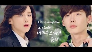 lee jong suk   i hear your voice   я слышу твой голос