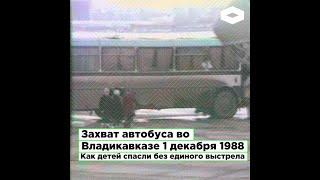 Захват автобуса во Владикавказе 1 декабря 1988  Как детей спасли без единого выстрела  | ROMB