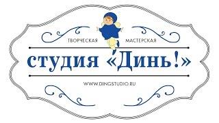 Творческая мастерская для детей Студия «ДИНЬ!». Презентация