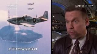 二战秘闻录·轰炸日本  【百战经典 20160521】超清版