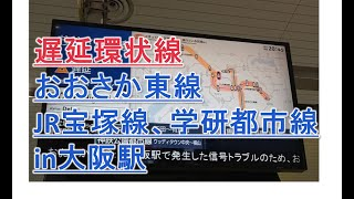 【2019/10/31大阪駅・遅延環状線】JR宝塚線、JR東西線、JR学研都市線、おおさか東線、まるで環状、大阪環状線通常運転, Delay, Osaka, Japan, Railways