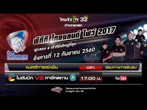 Live : PTT Futsal Thailand Five | Mozambique vs Kazakhstan | 12 ก.ย. 60 [Full]