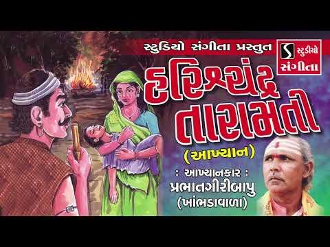 Harishchandra Taramati - Prabhatgiri Bapu Khambhadavada - Akhyan