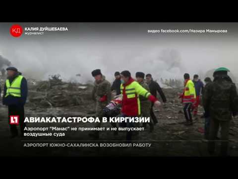 Турецкий грузовой самолет Boeing-747 потерпел крушение в Бишкеке