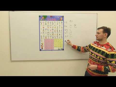 Японский язык. Азбука Хирагана. Урок 2