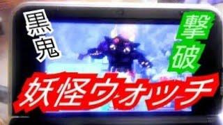 Repeat youtube video 妖怪ウォッチ 【黒鬼撃破】