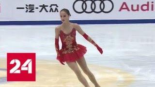 Алина Загитова выиграла китайский этап Гран-при фигуристок - Россия 24