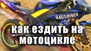 Учимся ездить на мотоцикле. Самая полная видео инструкция.